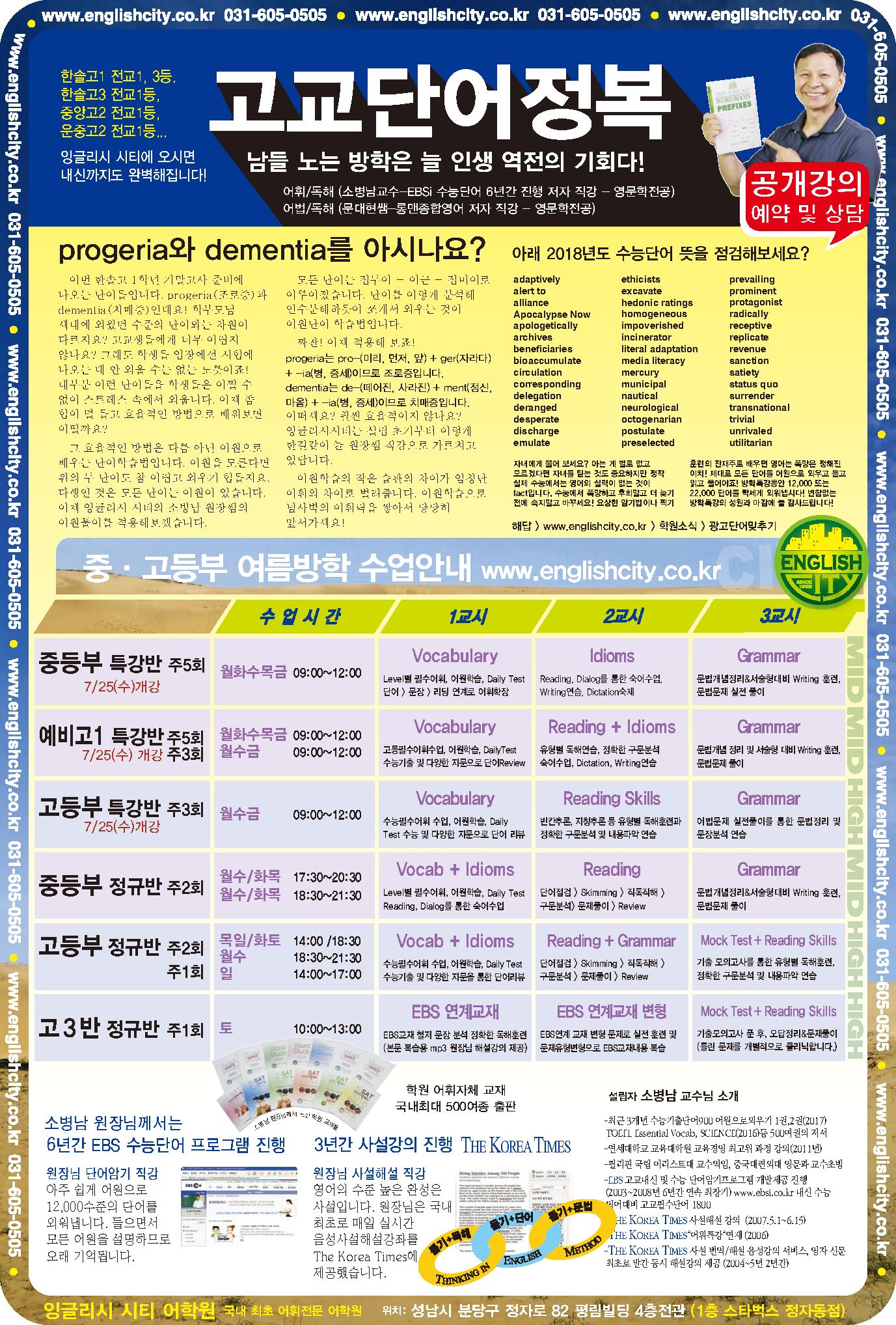2018_07_1차 July 5.png