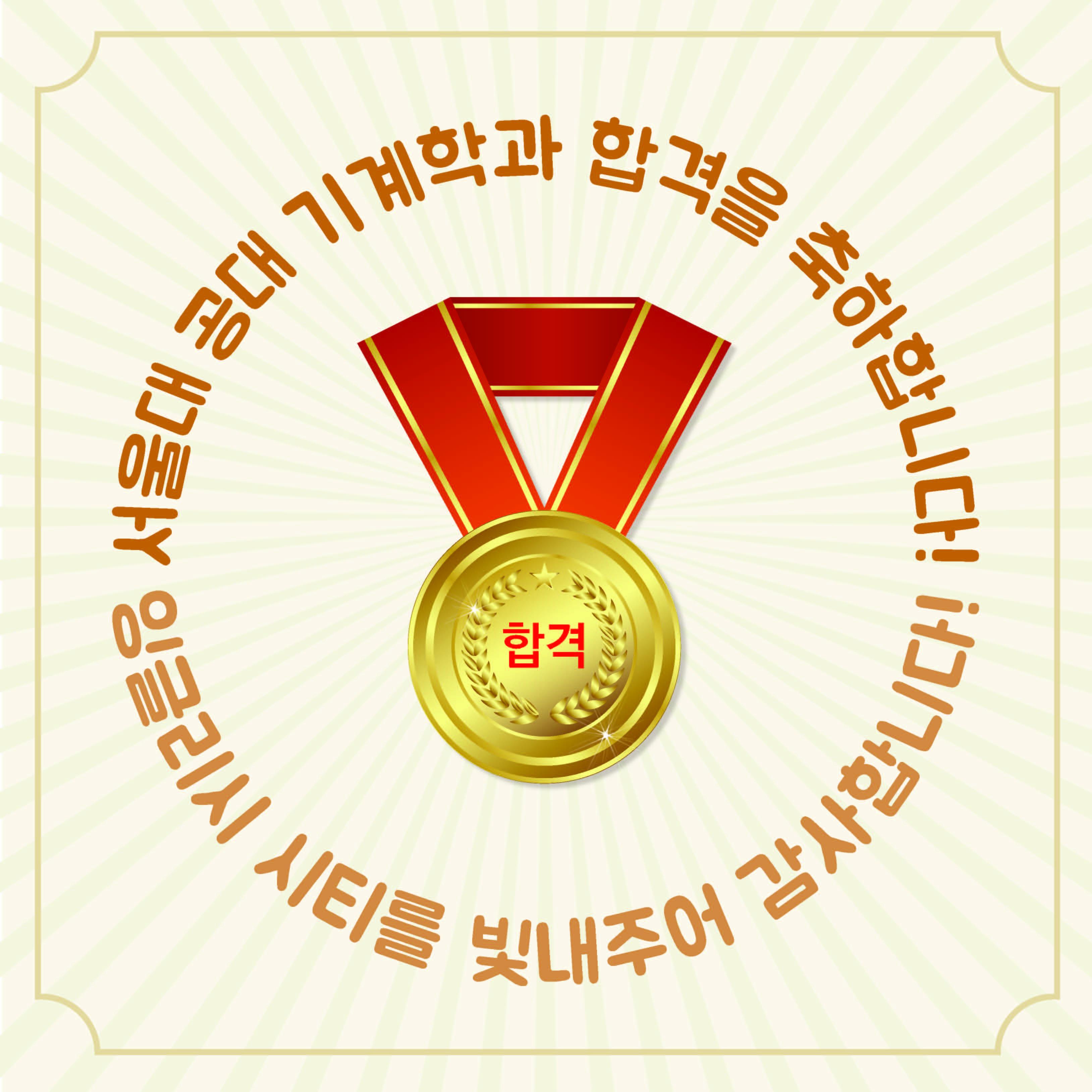 서울대학합격축하2020_페이지_2.jpg