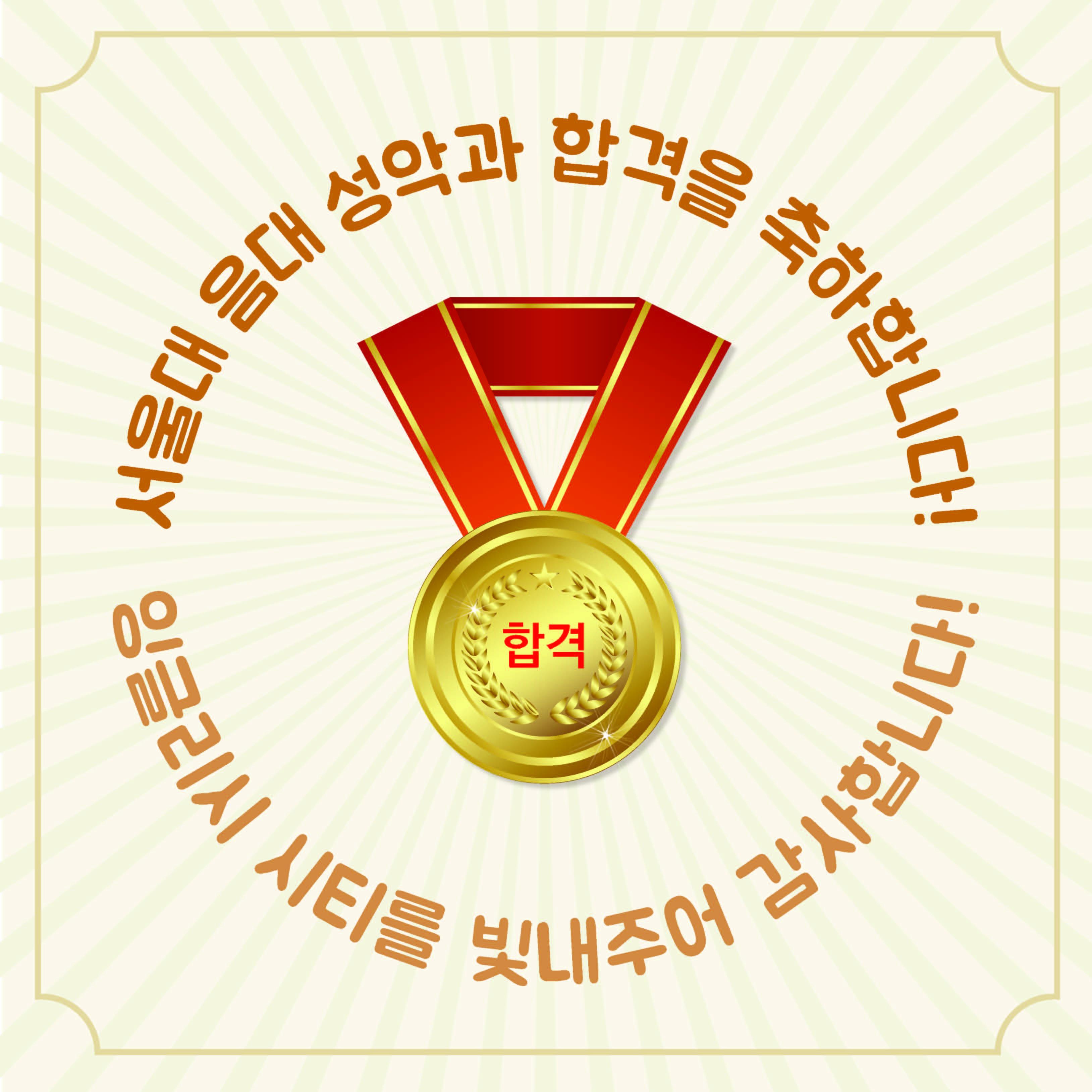 서울대학합격축하2020_페이지_1.jpg