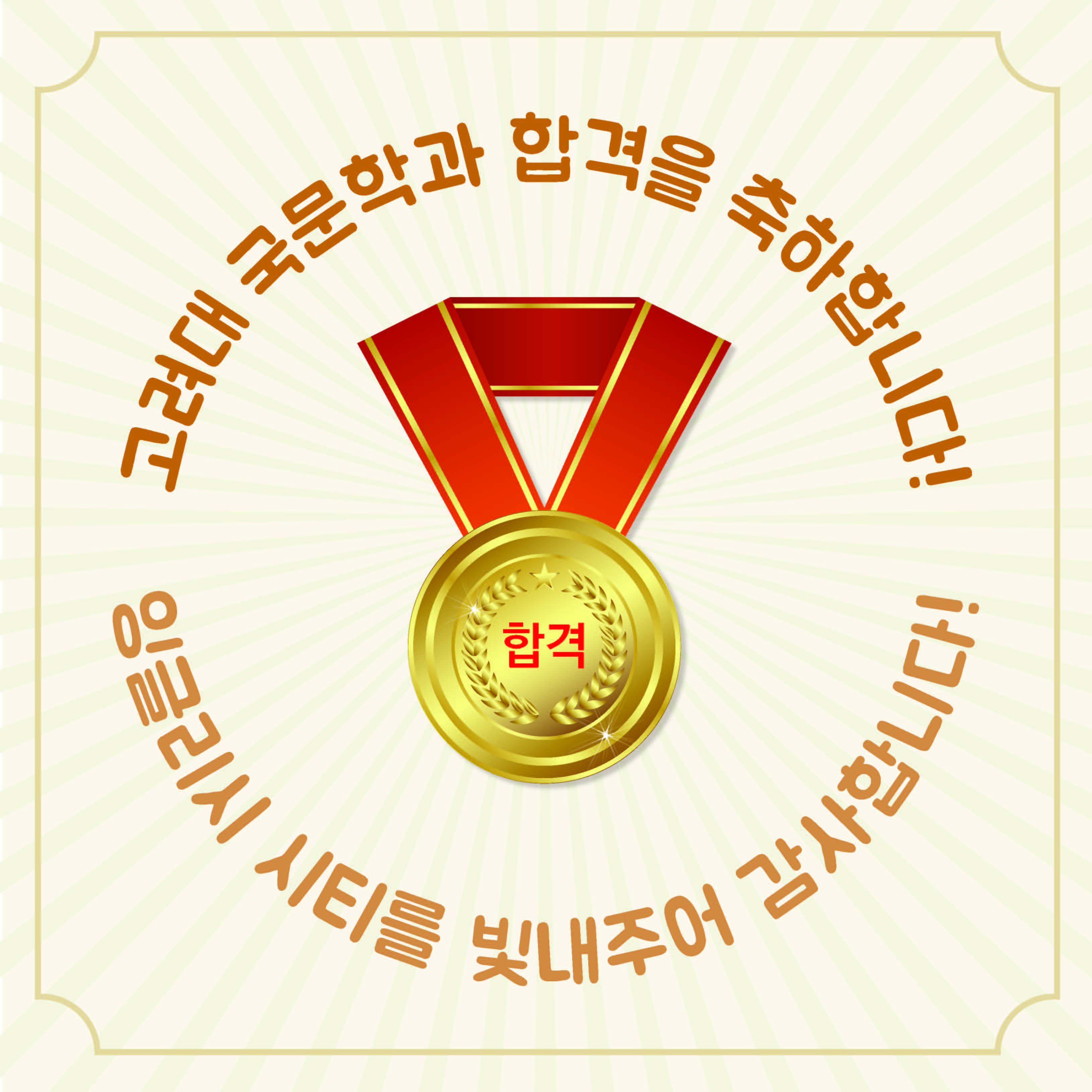 서울대학합격축하2020_페이지_3.jpg