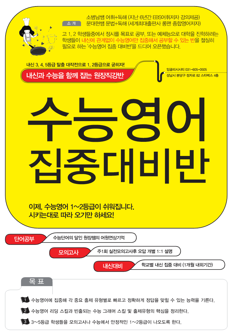 H12_AD_A5 예체능 color.png