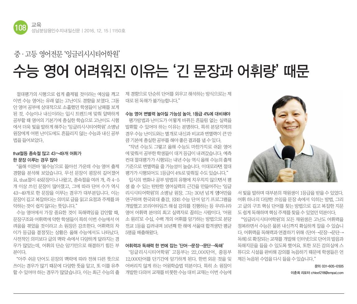 내일신문 150호 탐방기사 Trim.png