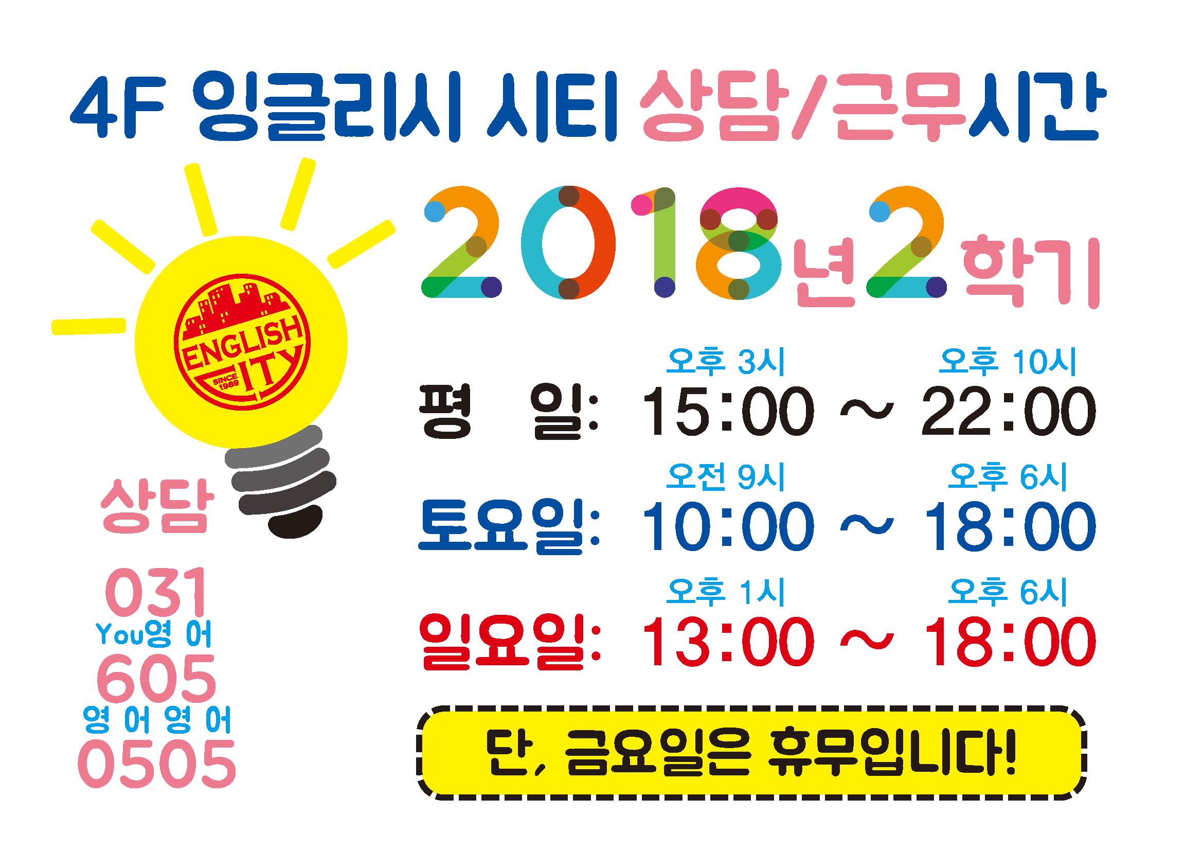 상담시간표 2018년 8월 14일.png