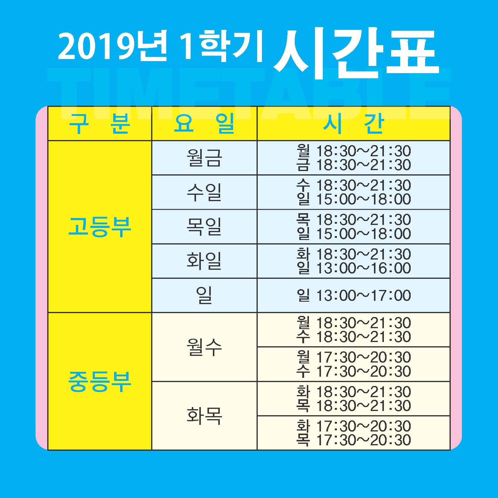 상담시간표 2019년 3월 1일.png