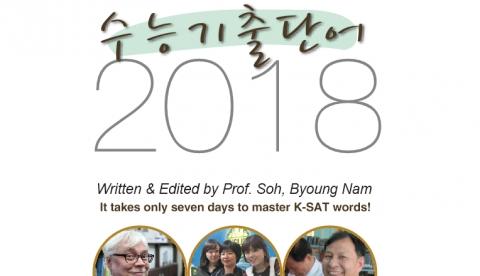 2018 어휘책 수능 기출...